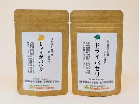 【セットでお得】ドライパセリ10g×1袋としょうがパウダー20g×1袋のセット(栽培期間中農薬・化学肥料不使用)