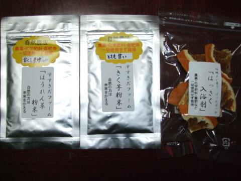 自然農法*きく芋、ほうれん草粉末セット。付録*自然農法八朔入浴剤