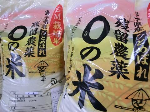 農薬アレルギーの方でも安心!「残留農薬0の米」玄米ひとめぼれ20kg