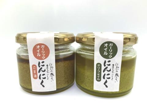万能調味料!ガーリックオイル(オリーブ)(ごま油)食べくらべ2セット