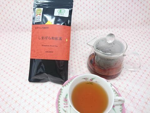 【有機栽培】甘い香りのしまばら和紅茶(50g)