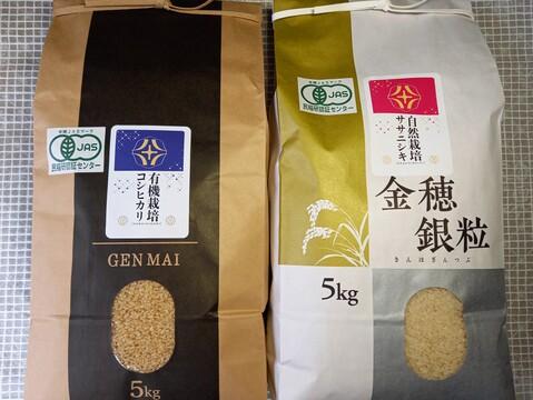 安心な有機JAS認証 自然栽培ササニシキ分づき精米5㎏・有機栽培コシヒカリ玄米5㎏