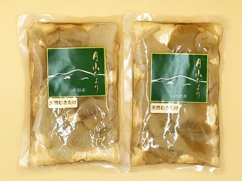 まとめ買い対応‼「山形県産 天然むきたけ 水煮」 100gx2袋