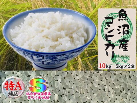 南魚沼産コシヒカリ乾式無洗米10kg(5kg×2)令和2年産🌾