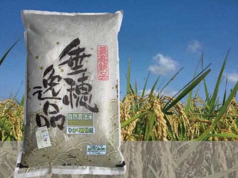 冷めても美味しい!自然栽培のお米(垂穂逸品にこまる:白米)【5kg】