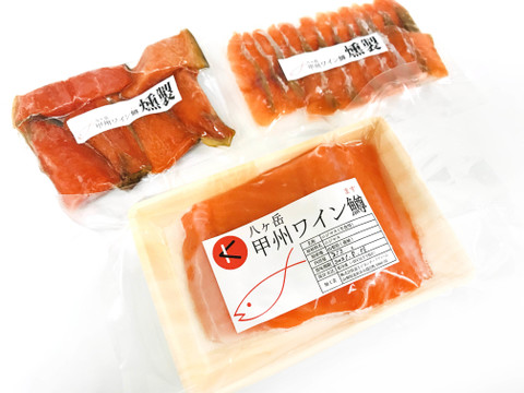 【甲州ワイン鱒】 お刺身用柵 / 冷燻 / 温燻  3種食べ比べセット (合計 450g以上)【ニジマス】