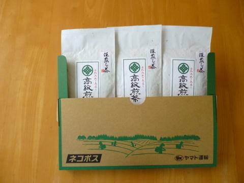 ネコポス便 静岡(森町産)深蒸し煎茶 【高級煎茶】100g×3本