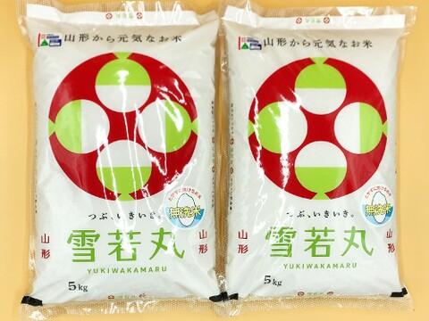【山形県産 美味しい「雪若丸」10kg 2020年新米】精米無洗米 特別栽培米(5kgx2) 際立つ美味しさ 冷めても美味しい大人気のお米です♪♪