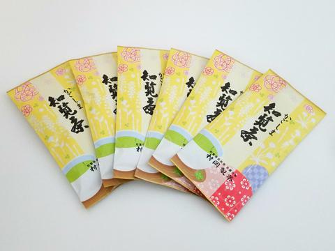 【かごしま知覧茶 虹色】1袋100g×6袋 鹿児島県知覧町後岳産 2021年新茶