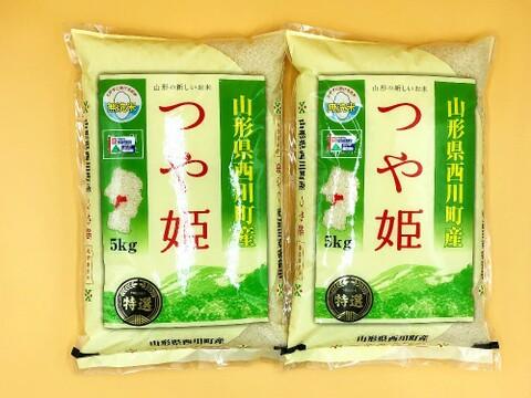 【山形県産 美味しい「つや姫」10kg 2020年新米】精米無洗米 特別栽培米(5kgx2) 際立つ美味しさ 大評判の美味しいお米です♪♪