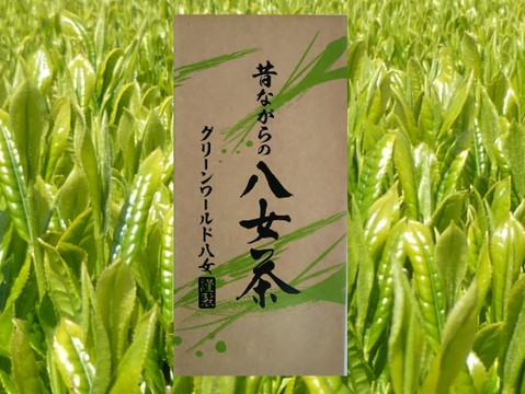 緑茶 昔ながらの八女茶100g