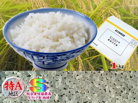 南魚沼産コシヒカリ無洗米(乾式)1kg令和3年産送料格安コンパクト便🌾