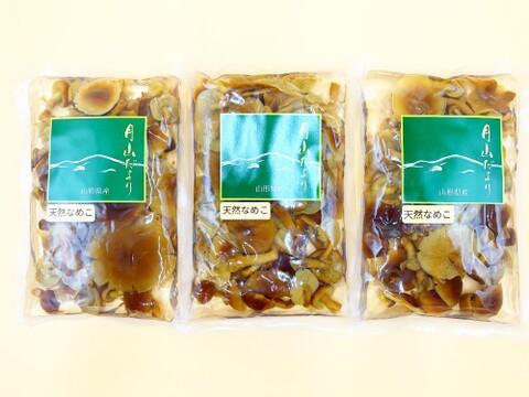 「山形県産 天然なめこ 水煮」 100gx3袋セット