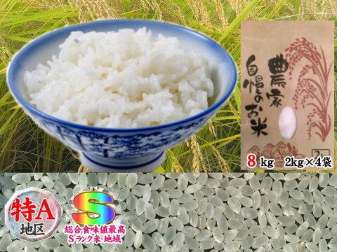南魚沼産コシヒカリ乾式無洗米8kg(2k×4)令和2年産🌾