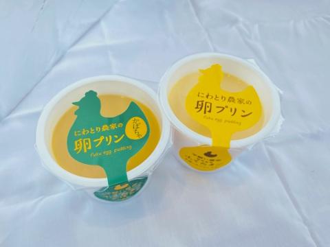 食べ比べ!卵プリン【かぼちゃ×ノーマル】mixセット