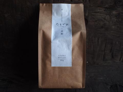 耕さない田んぼの米粉(農薬化学肥料不使用)