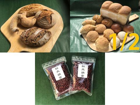 【超貴重な有機JAS認証パン】パンセット③+⑰ハーフ+小豆:麦の栽培から一貫生産 自然栽培小麦のみ使用したハード系パンセット + ソフト系パンセット1/2 + 小豆「ベニダイナゴン」200g×2