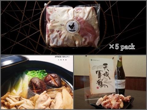 伊豆、天城のこだわり地鶏「天城軍鶏」【正肉5人分セット】【おすすめの食べ方付き】