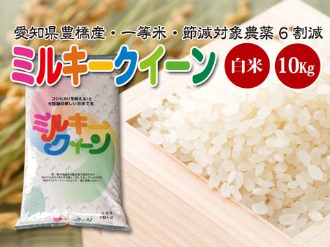 【節減対象農薬6割減・一等米】ミルキークイーン 白米10kg【令和2年・愛知県産】