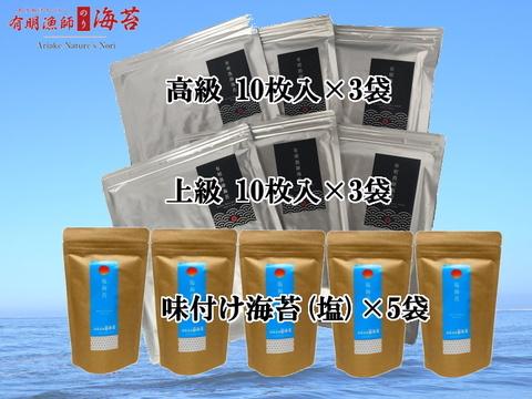 【全6袋!焼き海苔食べ比べ】+【味付け海苔(8切40枚/袋)5袋】漁師直送!ミシュランレストランに愛される漁師の海苔セット