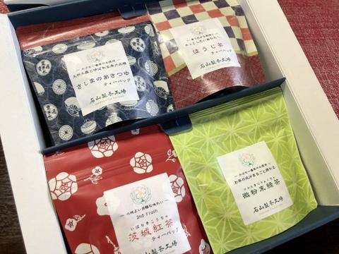 《ギフト》彩り茶箱♪煎茶・紅茶・ほうじ茶・粉末茶セット