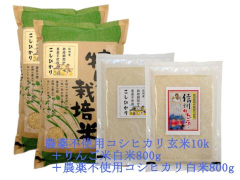 【セット商品】農薬不使用コシヒカリ[玄米10k]+信州りんご米[白米]800g+農薬不使用コシヒカリ[白米]800g