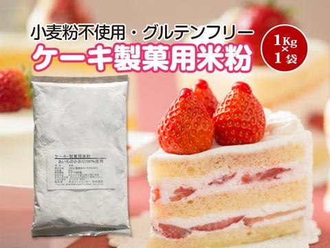 【グルテンフリー】ケーキ・製菓用米粉 1kg×1袋(とよはしこめこ使用)