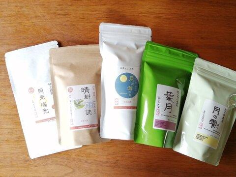 緑茶大好きセット!京都産 5種類の緑茶をお得なセットでどうぞ!それぞれの個性を楽しめます。(農薬・化学肥料・除草剤・畜産堆肥不使用) 【備考欄よりご依頼で贈呈用箱入り包装も承っております!】