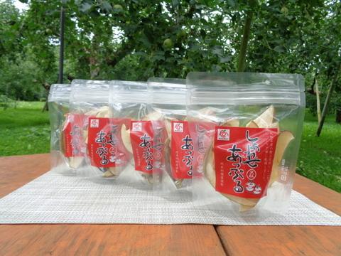 今年収穫したりんごで作った、りんごチップ「しあわせあっぷる」。食べた数秒後、口の中に広がる幸せの余韻。皮付きミックス10袋セット