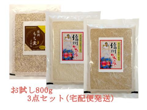 【セット商品】信州りんご米[玄米]800g+信州りんご米[白米]800g+もち麦800g