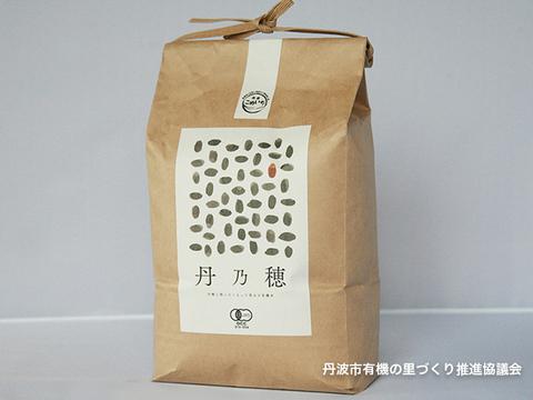 こめいちの丹波産有機米精米丹乃穂*2kg