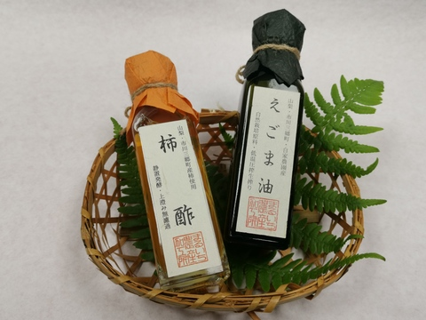 母の日のギフトに最適!健康セットと呼ばれています!【えごま油(110g)・柿酢セット(120ml)】