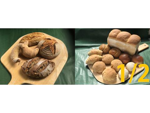 【超貴重な有機JAS認証パン】パンセット③+⑰ハーフ:麦の栽培から一貫生産 自然栽培小麦のみ使用したハード系パンセット + ソフト系パンセット1/2