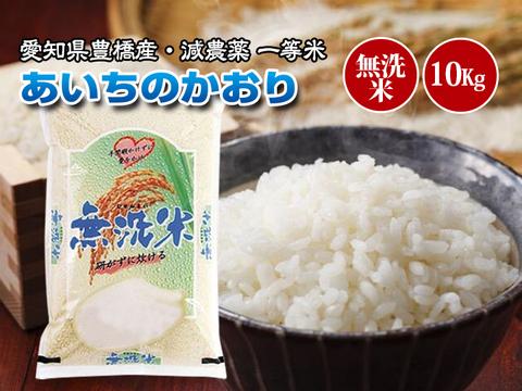 【減農薬・一等米】愛知県産 あいちのかおり 無洗米10kg(5kg×2袋)