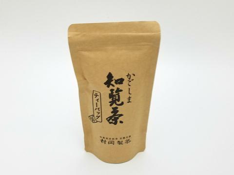 かごしま知覧茶 緑茶ティーバッグ 1袋100g(5g×20個)鹿児島県知覧町産 ホットでもアイスでも
