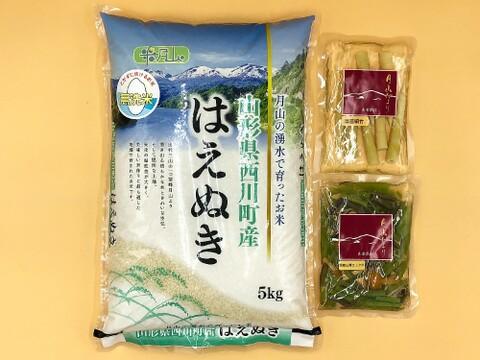 【山形県産 月山の湧水で育ったお米  はえぬき】精米 無洗米 特A米5kg 2020年産 新米&【美味しい山菜 細竹・山菜ミックス】2点セット です