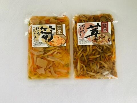 まとめ買い対応‼【山形県産 美味しいきのこ・たけのこ炊き込みご飯の素】2合用 各1袋