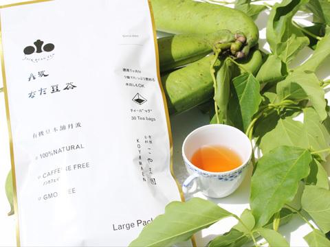ほんのり甘く香ばしい~!実感◎ 丹波なた豆茶Large Pack