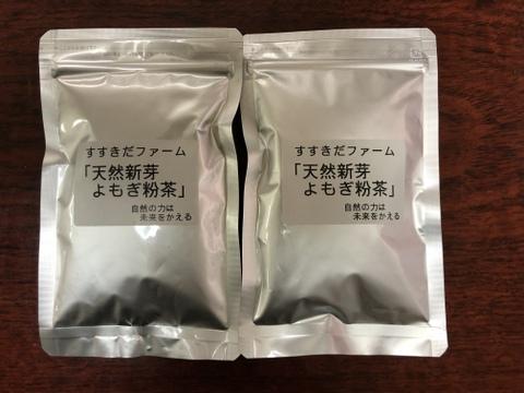 長崎産 天然新芽よもぎ粉茶 50g×2袋。世界一安全よもぎ粉茶。自然農法の畑に生えたよもぎです。香りも味も良いですよ。