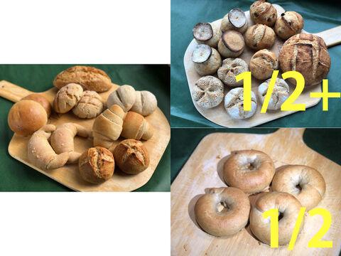 【超貴重な有機JAS認証パン】パンセット④+⑪Harf+⑭Harf+:麦の栽培から一貫生産 自然栽培小麦のみ使用したパンセット + ハード系パンセット + ベーグル2個
