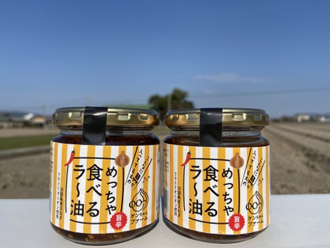 渾身の力作!!やみつき「めっちゃ食べるラー油」2個セット!!