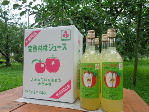 牛乳で割っても美味しい!!樹上完熟サンふじのリンゴジュース6本入り。まぼろしのりんごと呼ばれる栃木県矢板市から!【熨斗付き】も可。