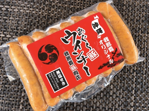 【無塩せき】あぐー豚ウインナー スモーク(8本入り×2パック)