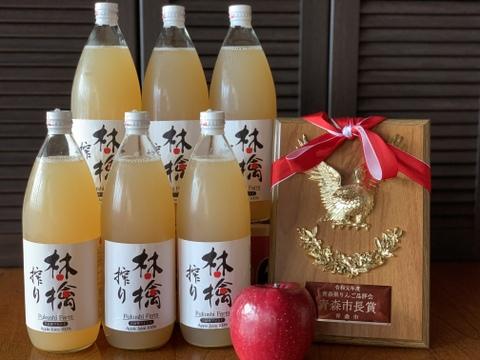 【ひんやり屋】無添加5品種ブレンドりんごジュース 3本セット(青森県産)
