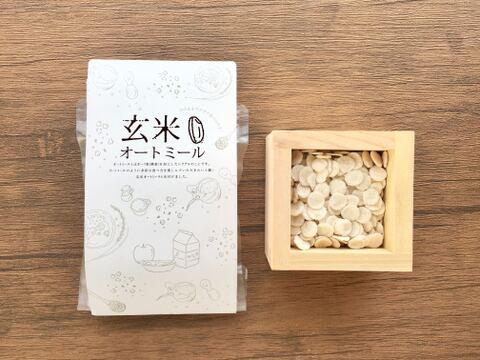 お試しサイズ・自然栽培米シリアル*玄米オートミールミニ4個セット