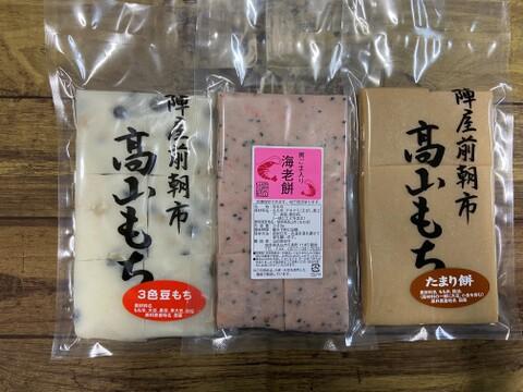 【飛騨高山つきたて切餅】豆餅・たまり餅・黒ゴマ海老餅、1PCずつ計3PCセット(約1キロ)【送料360円】