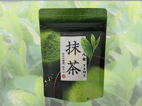 【国産抹茶パウダー】八女抹茶30g    一番摘み茶葉100% 濃い緑色甘く旨味がある!