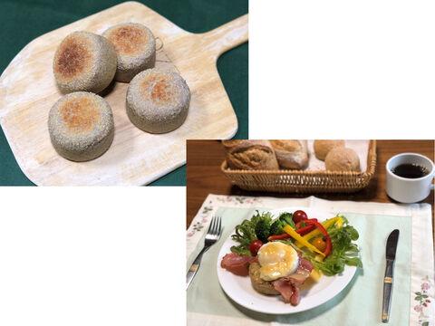 【超貴重な有機JAS認証パン】パンセット⑧:麦の栽培から一貫生産 自然栽培小麦のみ使用したイングリッシュマッフィンセット【Let'sおうちCafe:エッグベネディクトの作り方付】