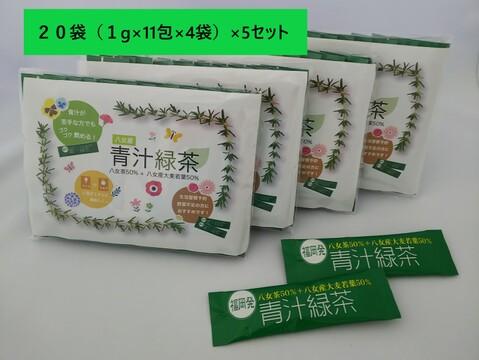 無添加‼ 国産青汁緑茶! スティックタイプ【20袋】(1g×11包×4袋)×5セット