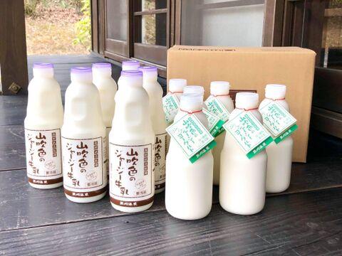 シェア用【大きな牛乳と飲むヨーグルト12本セット(各6本)】阿蘇黒川温泉から濃厚こっくりセットを直送★芸能人のリピーター多数♪ 健康腸活にも‼